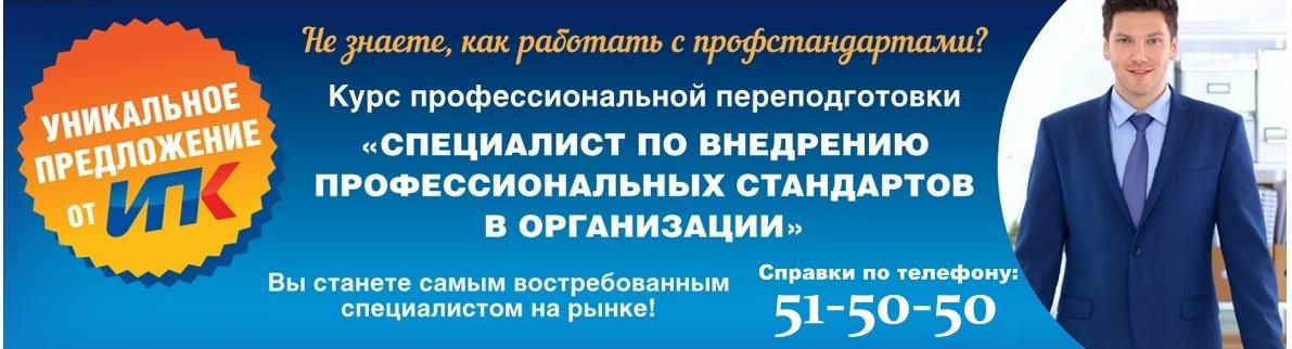 internetbanner_kursprofstandart_1201x342_ready