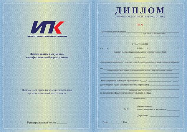диплом проф.передготовки образец