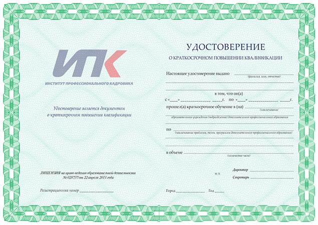 удостоверение повыш.квалификации образец