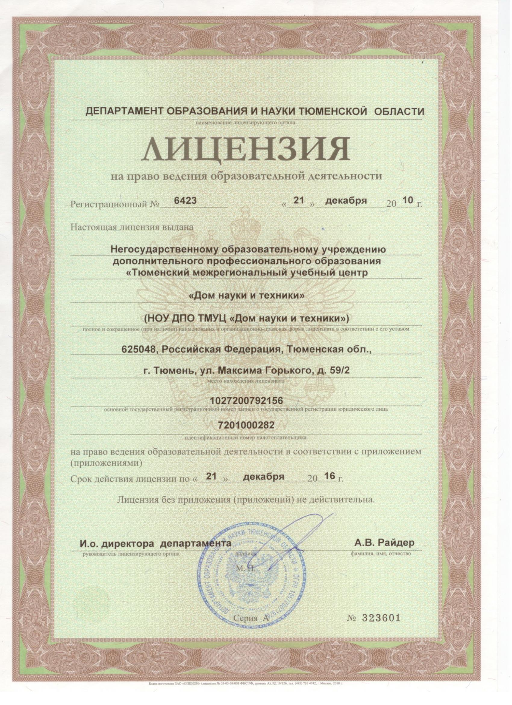 license_2011-2016