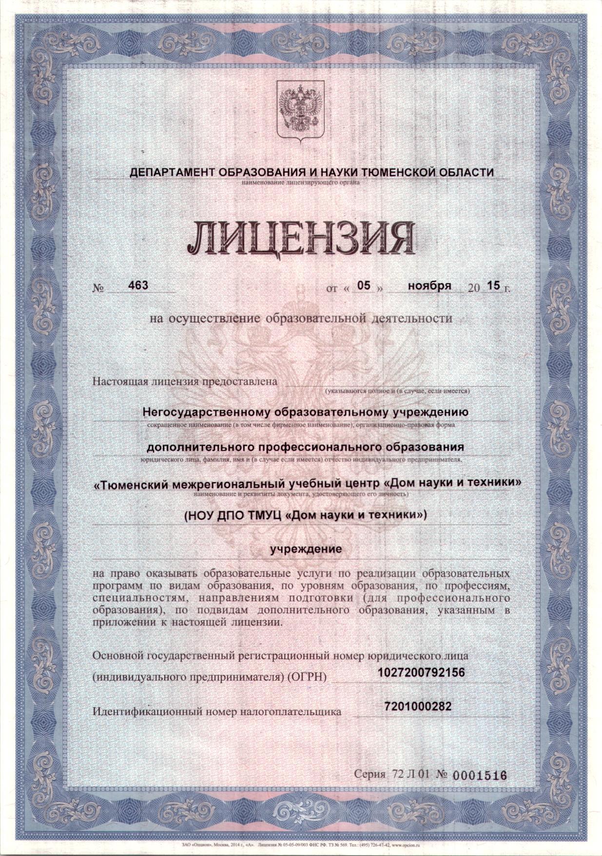 Лицензия №463 от 05.11.2015 г. (1)